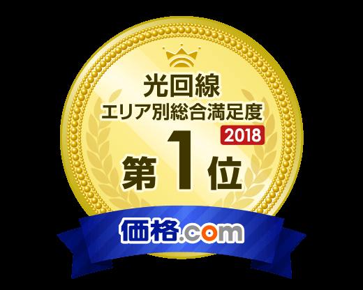 価格.com 光回線エリア別総合満足度2018 第1位