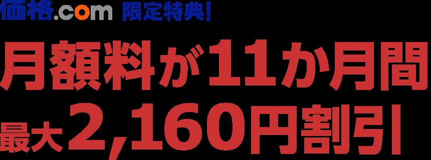 価格.com限定特典!月額料11か月間2,160円割引