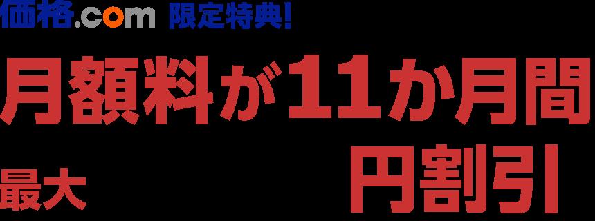 価格.com限定特典!月額料11か月間3,080円割引