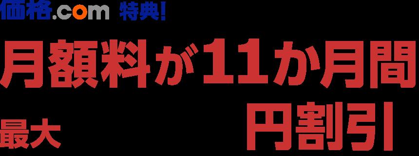 価格.com特典!月額料11か月間3,080円割引