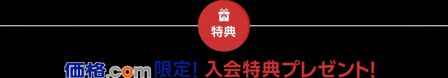 特典 価格.com限定!入会特典プレゼント!