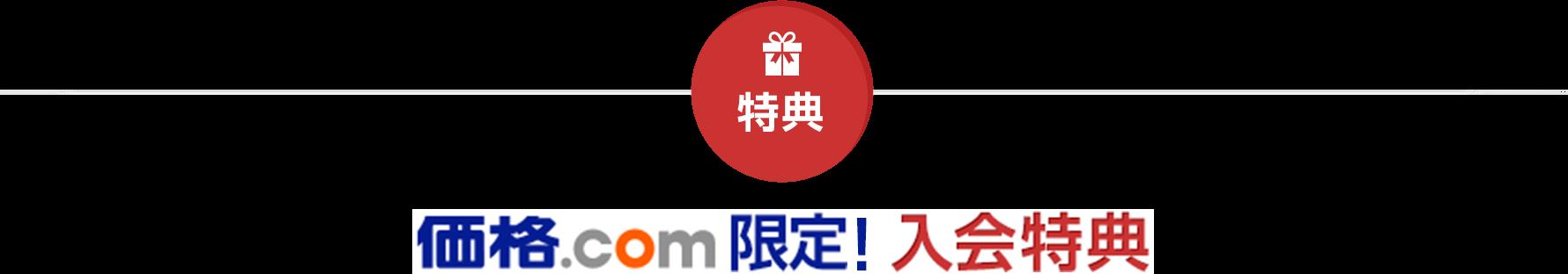 特典 価格.com限定!入会特典