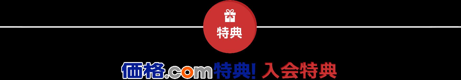 特典 価格.com特典!入会特典