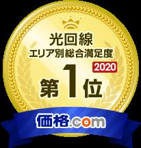 価格.com 光回線ーエリア別総合満足度 2020 第1位