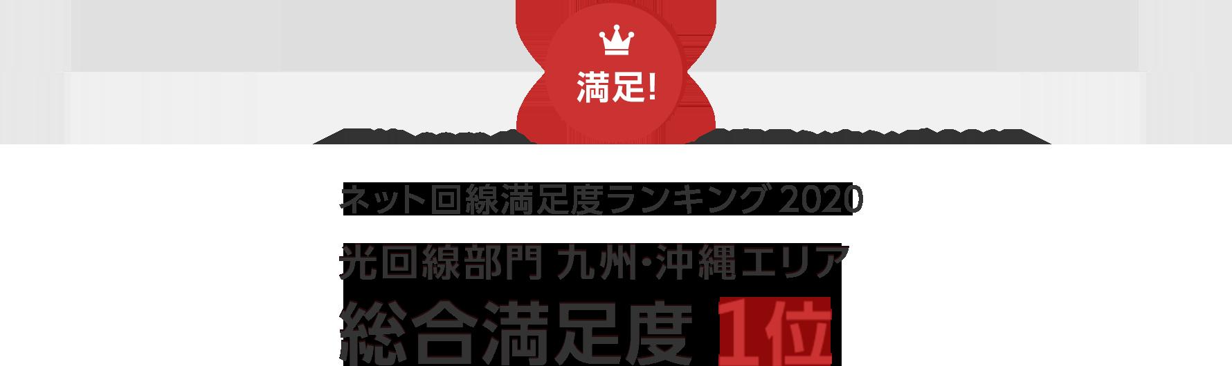 ネット回線満足度ランキング 2020 光回線部門 九州・沖縄エリア 総合満足度 1位