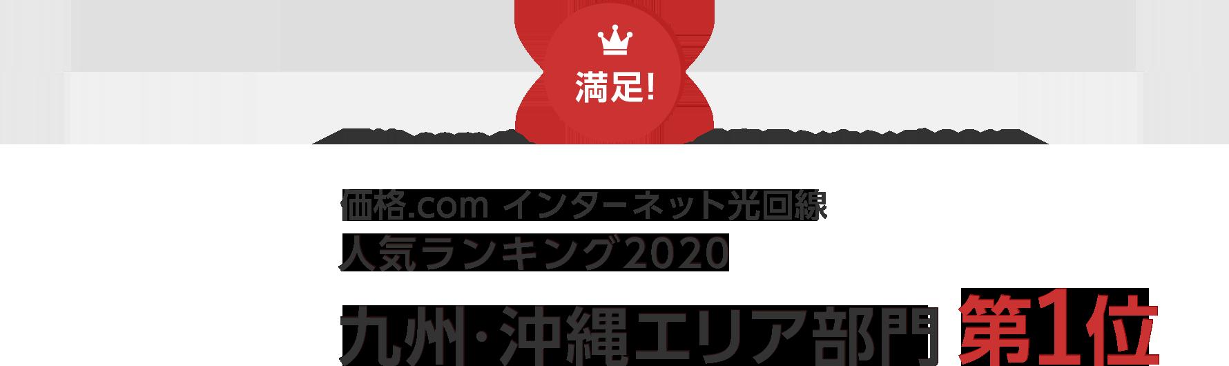 価格.com インターネット光回線 人気ランキング2020 九州・沖縄エリア部門 第1位