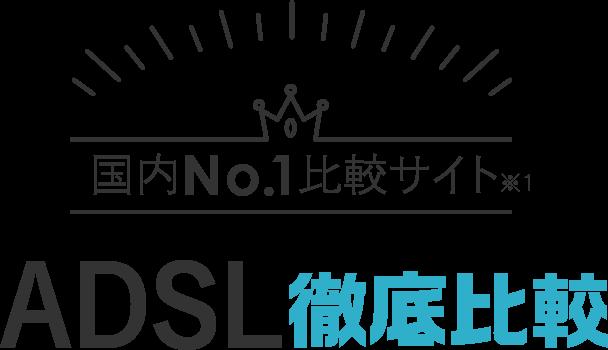 国内No.1比較サイト※1 ADSL徹底比較