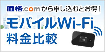 価格.comから申し込むとお得!モバイルWi-Fi料金比較