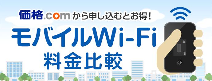 価格.comから申し込むとお得!モバイルWi-Fi徹底比較