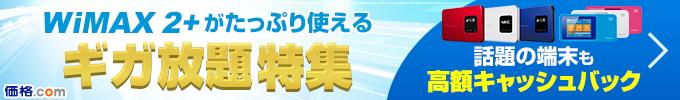 WiMAX 2+が使い放題 ギガ放題特集