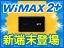 【プロバイダ】WiMAX 2+待望の新端末登場!