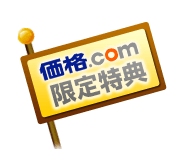 価格.com限定特典