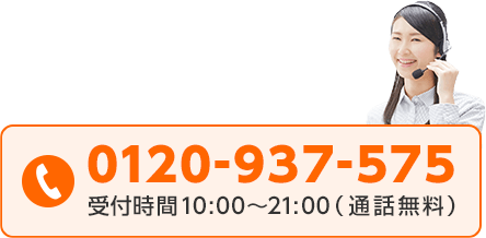 0120-937-575 受付時間10:00〜21:00(通話無料)