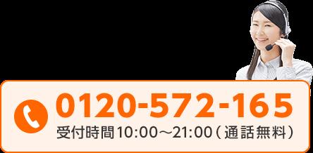 0120-572-165 受付時間10:00〜21:00(通話無料)