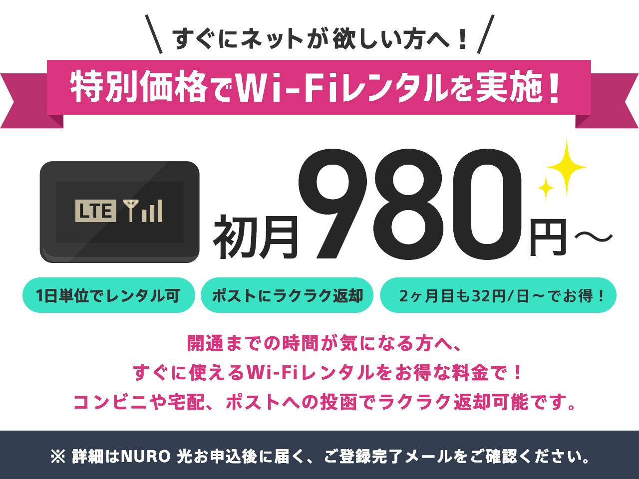 すぐにネットが欲しい方へ!特別価格でWi-Fiレンタルを実施!初月980円〜