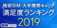 格安SIM・大手携帯キャリア満足度ランキング 2019