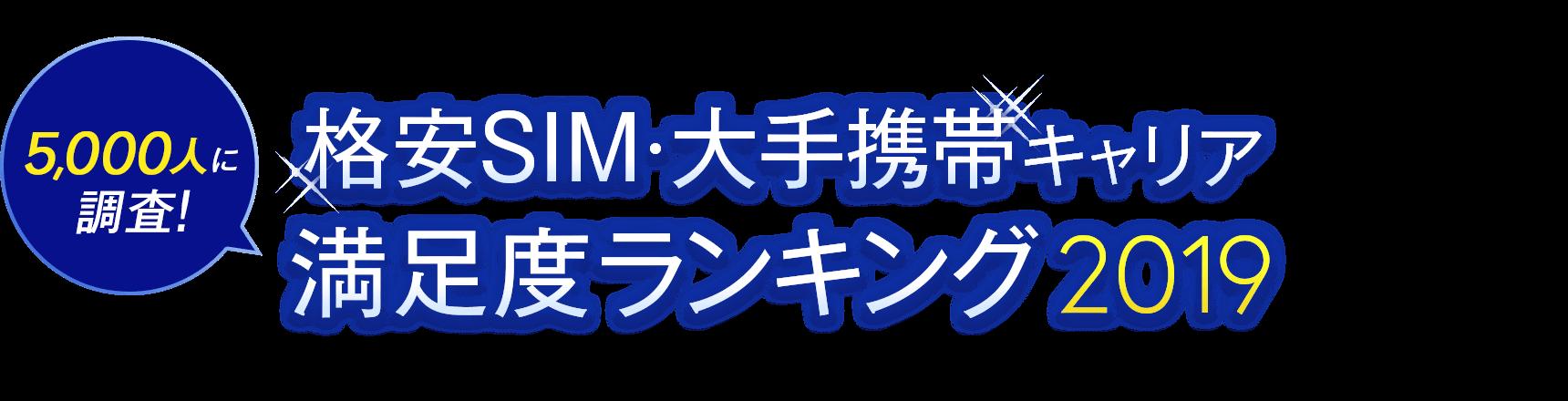 5,000人に調査!格安SIM・大手携帯キャリア 満足度ランキング 2018