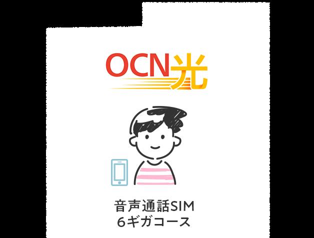 光回線がOCN光でOCN モバイル ONEの音声通話SIMカード6ギガコースを利用している場合