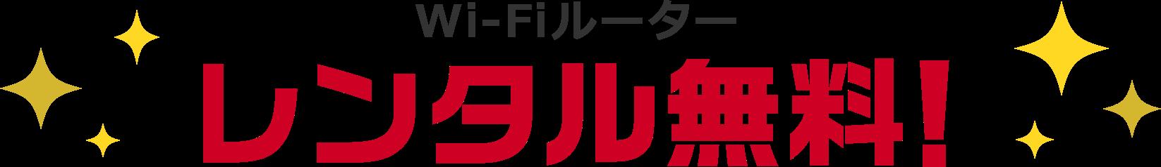 Wi-Fiルーターレンタル無料!