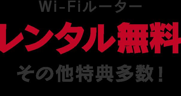 Wi-Fiルーターレンタル無料 その他特典多数!