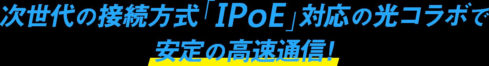 次世代の接続方式「IPoE」対応の光コラボで安定の高速通信!