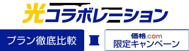 光コラボレーション プラン徹底比較×価格.com限定キャンペーン