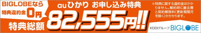 BIGLOBEなら特典違約金0円 auひかりお申し込み特典 特典総額82,555円!!
