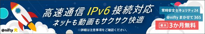 高速通信IPv6接続対応 ネットも動画もサクサク快適 常時安全セキュリティ24 @niftyまかせて365最大3か月無料