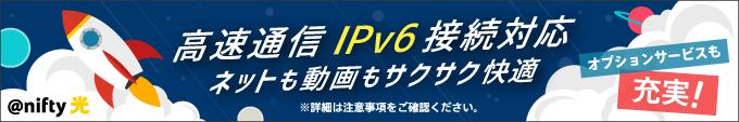 @nifty光 高速通信IPv6接続対応 ネットも動画もサクサク快適 オプションサービスも充実!