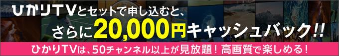 ひかりTVとセットならさらに20,000円キャッシュバック!!