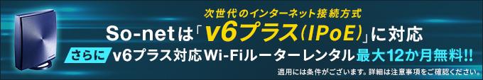 So-netは「v6プラス(IPoE)」に対応。v6プラス対応Wi-Fiルーターレンタル最大12か月無料!!