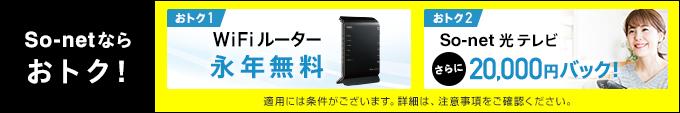 So-netならおトク!おトク1 Wi-Fiルーター永年無料。おトク2 So-net 光 テレビさらに20,000円バック!