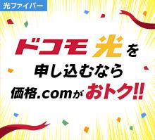 ドコモ光を申し込むなら価格.comがおトク!!