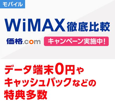WiMAX(ワイマックス)徹底比較!価格.comキャンペーン実施中!データ端末0円やキャッシュバックなどの特典多数!