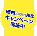 価格.com限定キャンペーン実施中