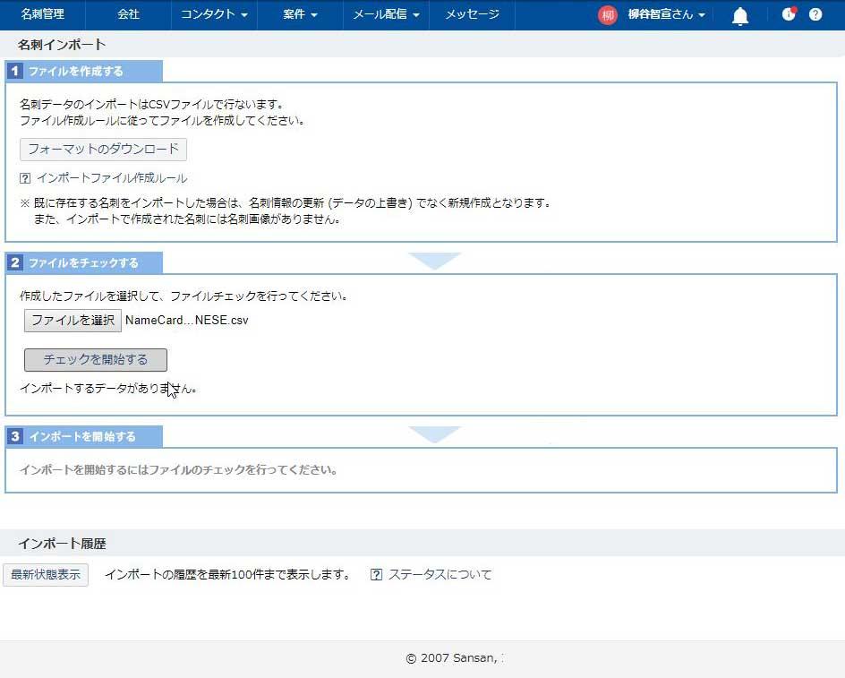 Sansanのサンプルファイルに合わせて作成したCSVファイルをインポートできます。