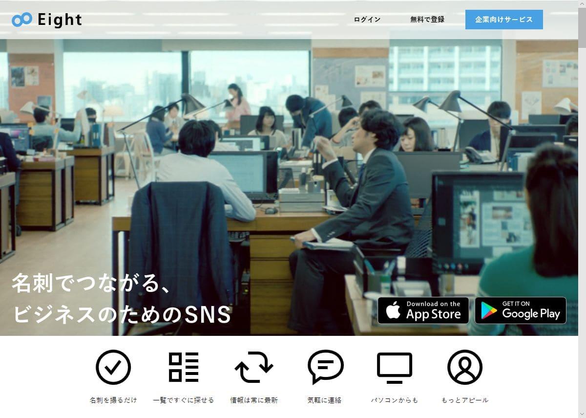 Sansan株式会社は個人向け、中小企業向けの名刺管理サービスEightも提供しています。