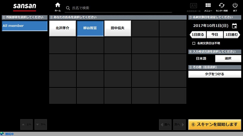 Sansanアプリは常時起動しているので、自分の名前をタッチします。