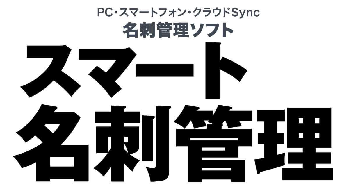 個人やSOHO向け名刺管理ソフト「...