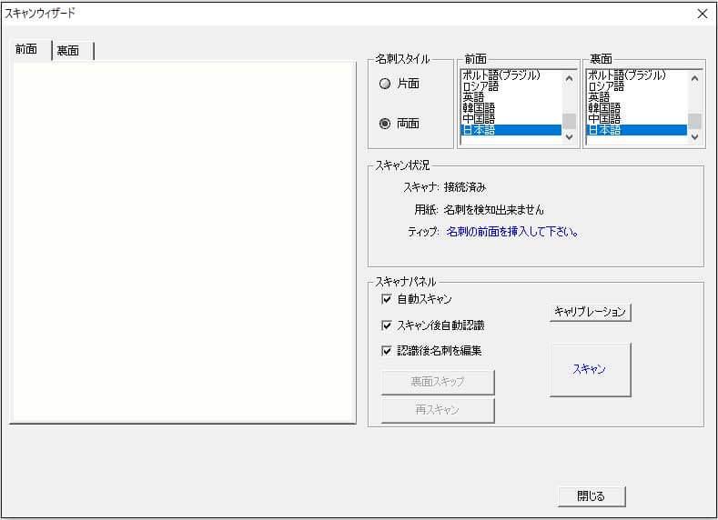 メニューアイコンの中央にあるボタンからスキャンウィザードを呼び出します。片面/両面と言語を選んだうえで名刺をセットすれば、あとは自動で読み込まれます。