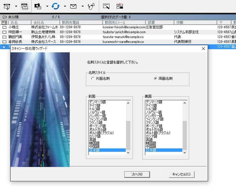 スキャン一括処理ウィザードは片面/両面と使用言語を選んだうえで一括処理します。