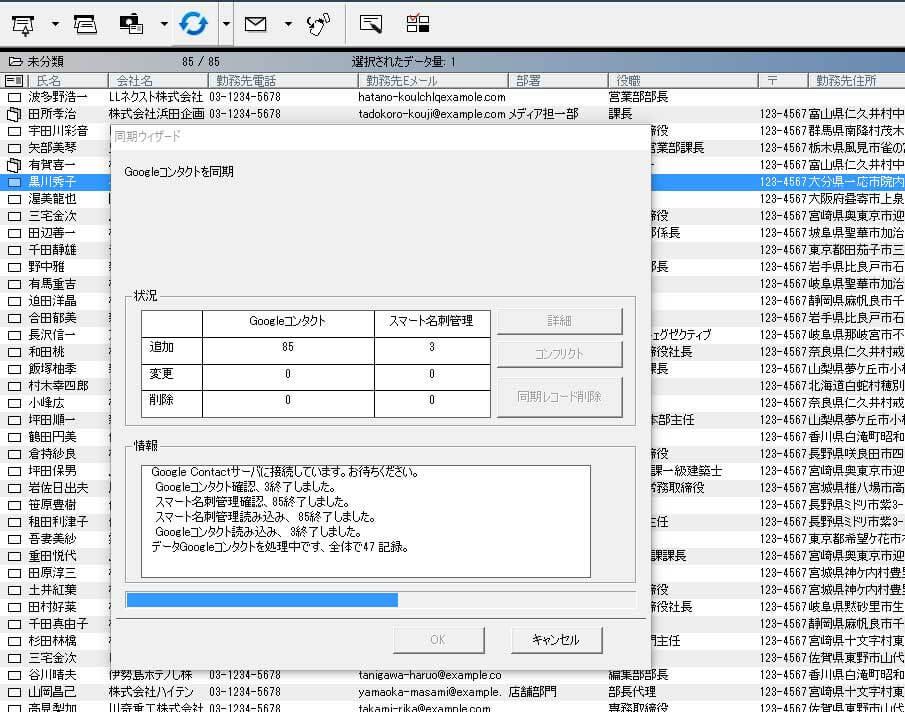 同期を済ませると、Googleコンタクトに名刺データがアップされるとともに、スマホやタブレットの名刺データも取得できます。