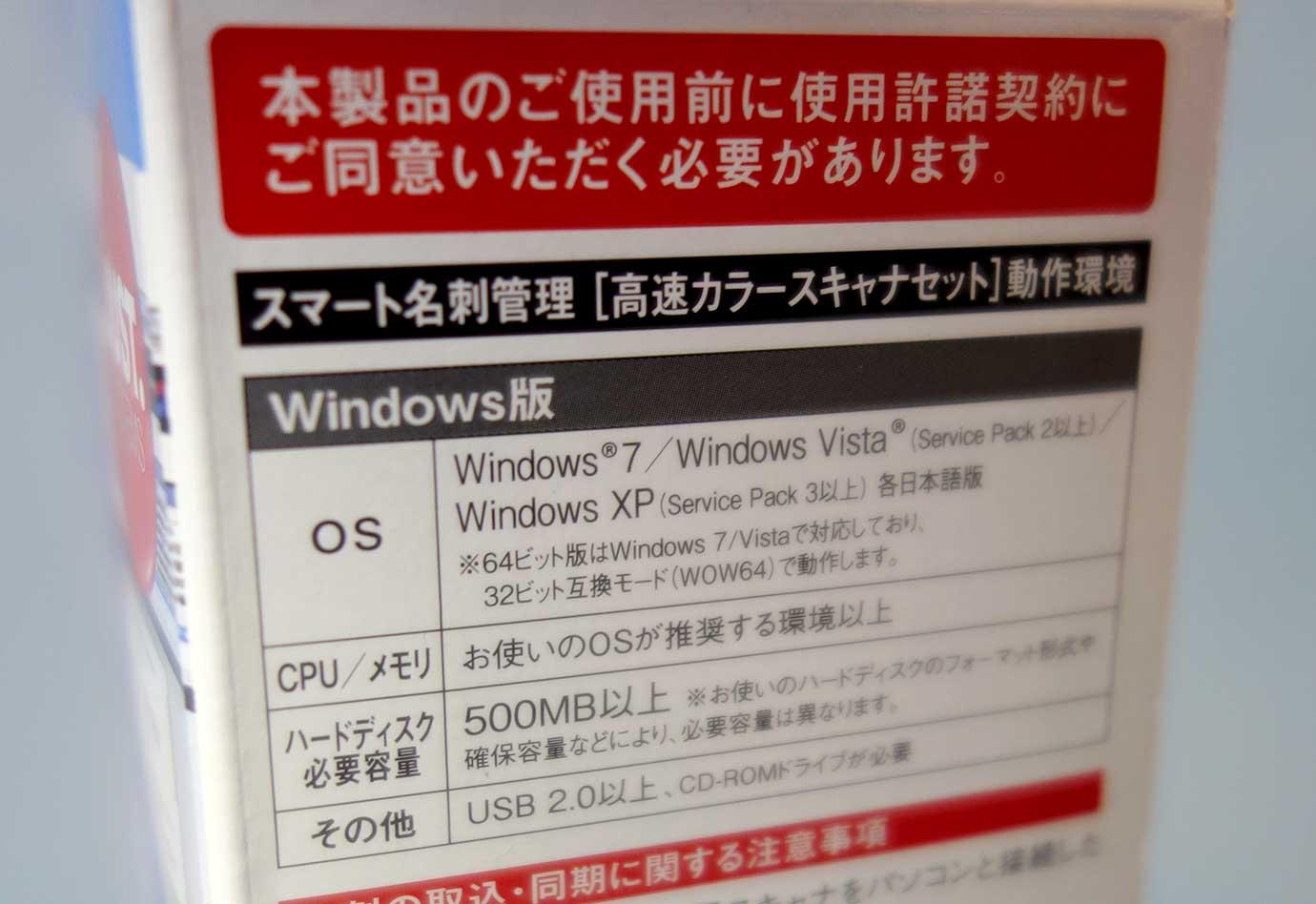 発売当時のパッケージ仕様表。当時はWindows XP(Service Pack 3以上)も対応範囲でした。