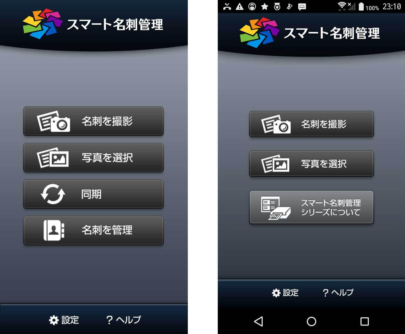 (左)「スマート名刺管理 for iPhone」のトップ画面。パソコン側の名刺データも閲覧できます。(右)「スマート名刺管理 for Android」のトップ画面。パソコンに撮影した名刺データを送る役割に特化した内容になっています。