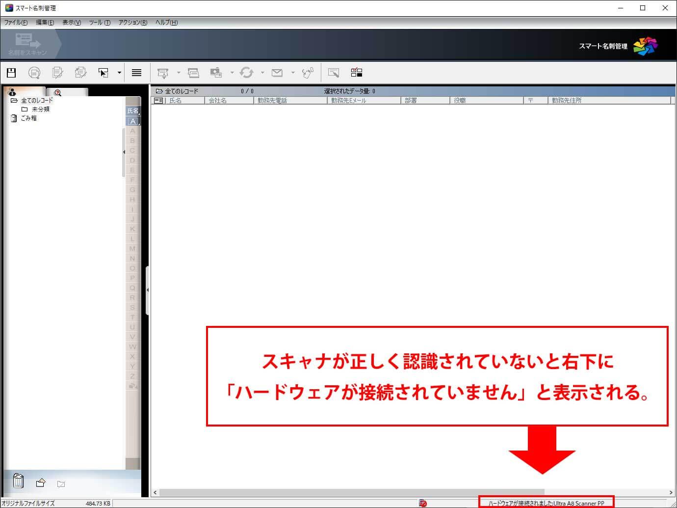 Windows版の「スマート名刺管理」が起動しました。スキャナが正しく認識されていないと右下に「ハードウェアが接続されていません」と表示されます。