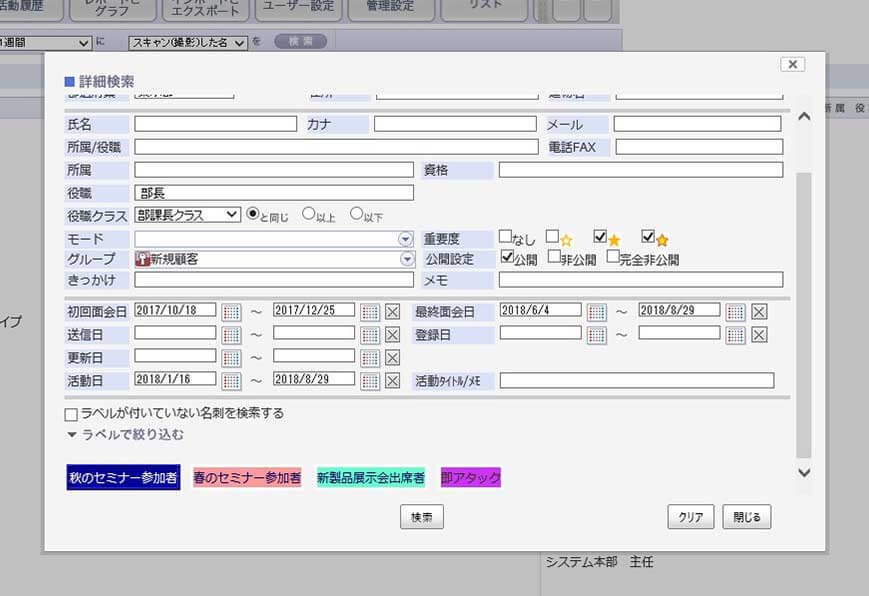 「詳細検索」では多様な条件から検索することができます。
