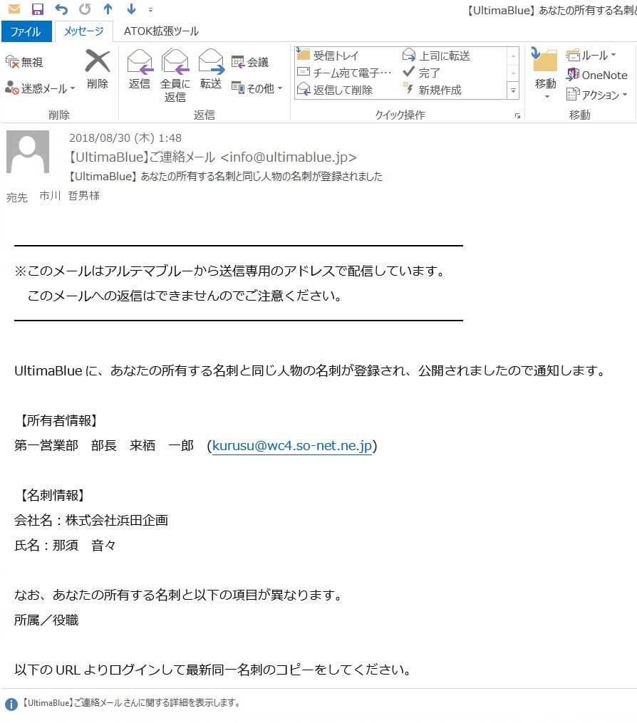他のメンバーが自分の所有する名刺と同じ人物の名刺を登録すると、「お知らせメール」が届きます。