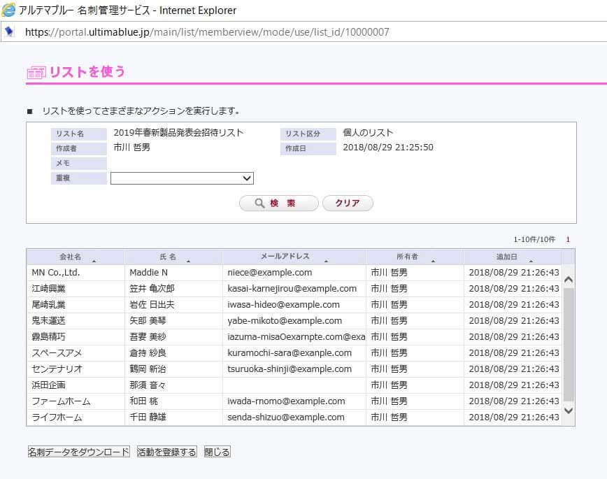 「リストを使う」で、リスト化された名刺データをダウンロードするなど、さまざまな目的に活用できます。