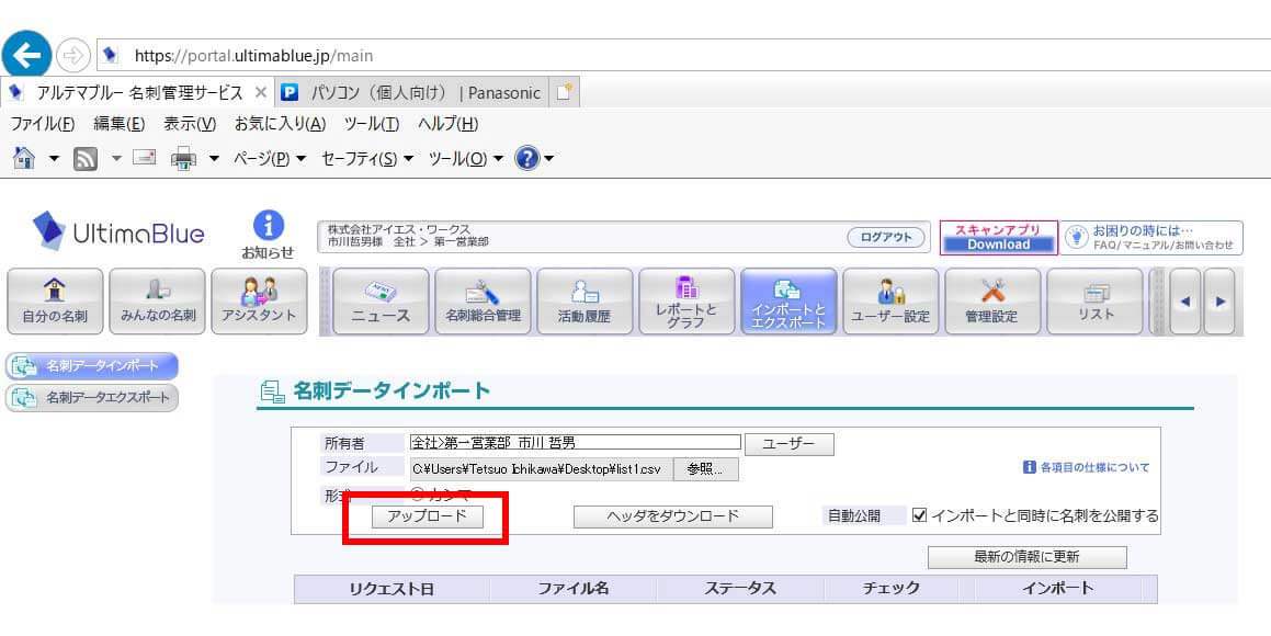 インポートは、ファイルを選択後、「アップロード」をクリックします。