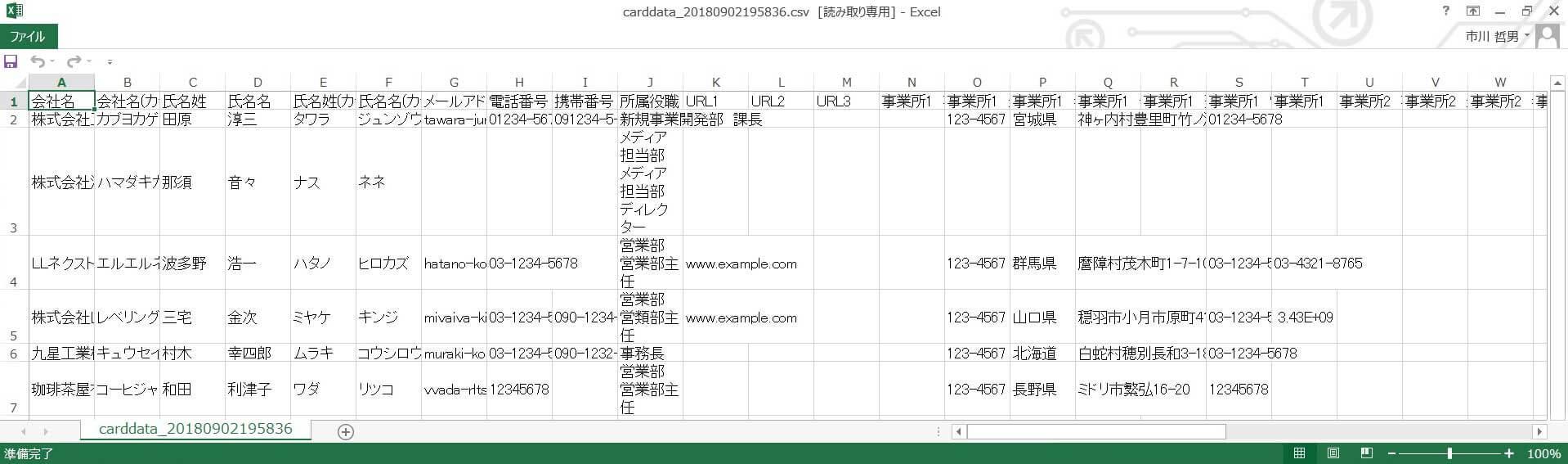選択した名刺データがCSV形式でエクスポートされました。